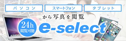 24h閲覧可能 e-select